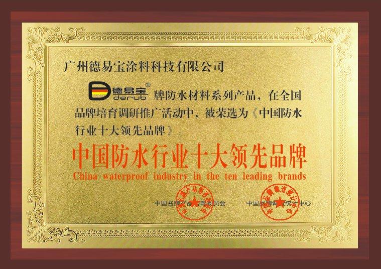 中国防水行业十大领先品牌