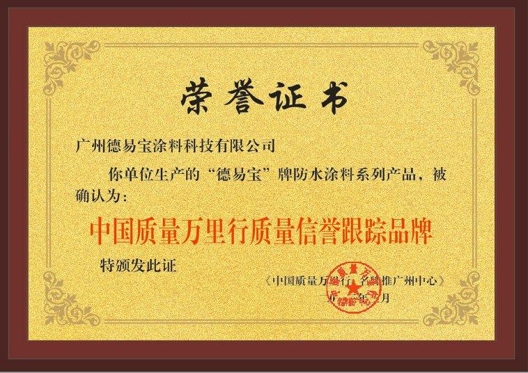 中国质量万里行质量信誉跟踪品牌
