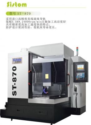 ST-870精密龍門雕銑機