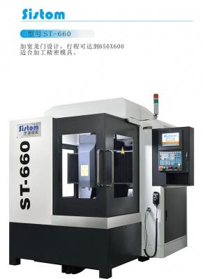 ST-660精密龍門雕銑機