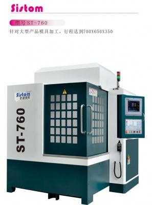 ST-760精密龍門雕銑機
