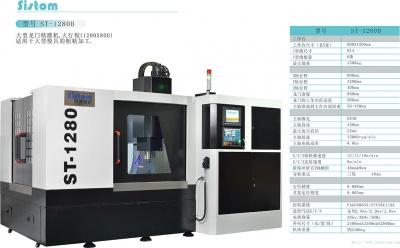 ST-1280精密龍門雕銑機