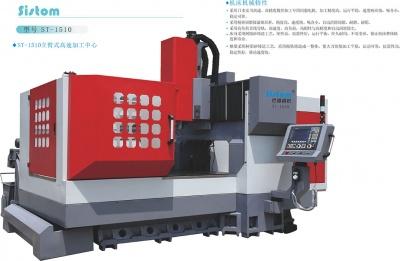 ST-1510精密龍門雕銑機