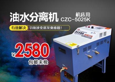 CZC-5025K-XC機床用油水分離機
