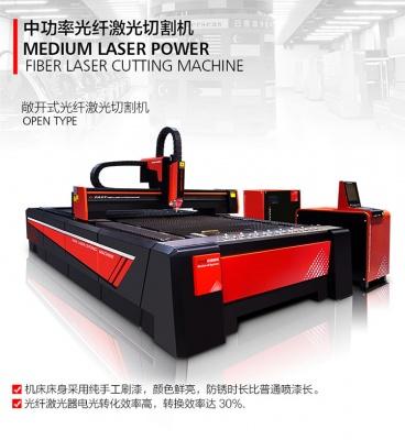 中功率光纖激光切割機-敞開式