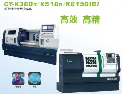 云南CY-K360n、CY-K510n、CY-K6150(B)數控車床