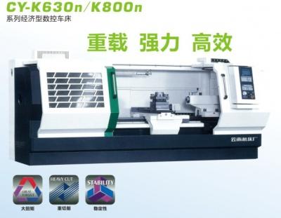 云南CY-K630n、CY-K800n數控車床