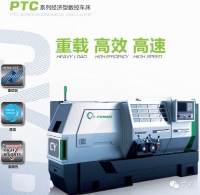 云南CY-PTC51s、CY-PTC51h、CY-PTC51e、CY-PTC61s、CY-PTC61h、CY-PTC61e