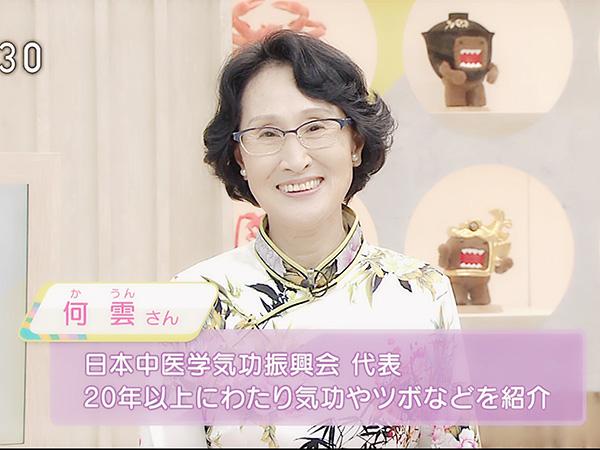 何云老师再次出演NHK电台节...
