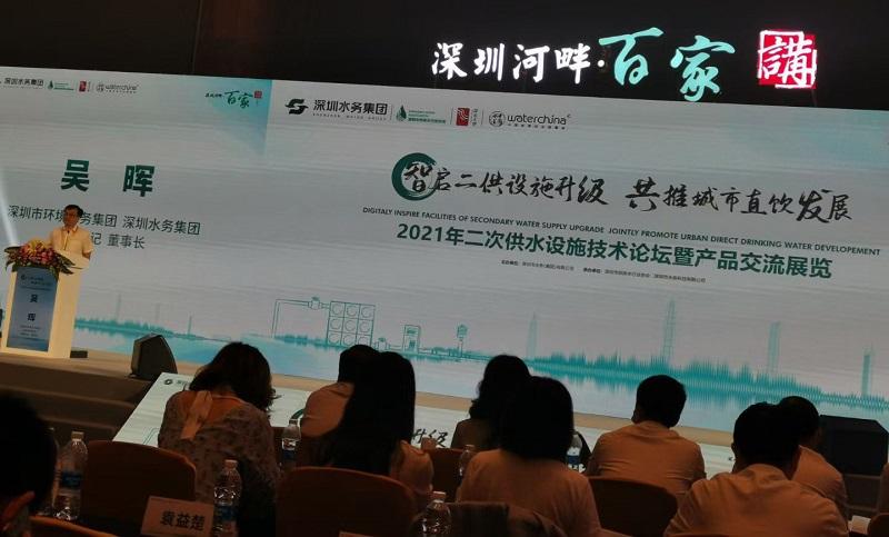热烈祝贺2021年二次供水设施技术论坛暨产品交流展览会胜利召开