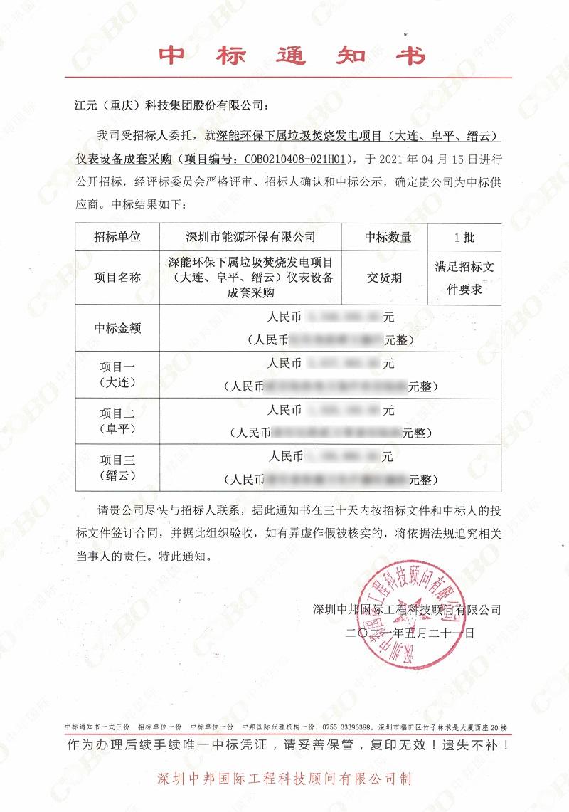 喜讯:江元中标深能环保大连、阜平...