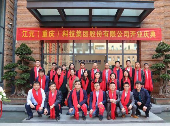 重庆集团开业庆典(部分伙伴)