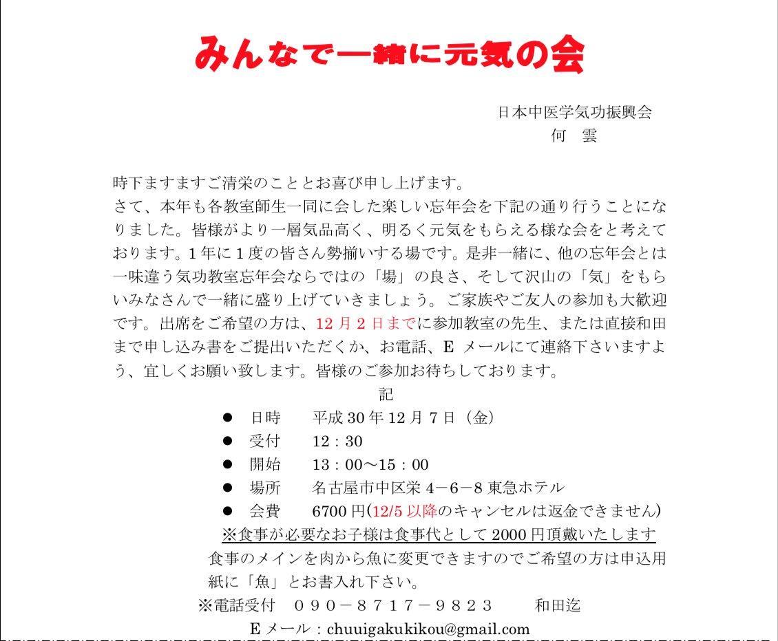 2019忘年会(元気の会)開催のお知らせ