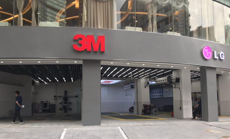 #3M维修中心