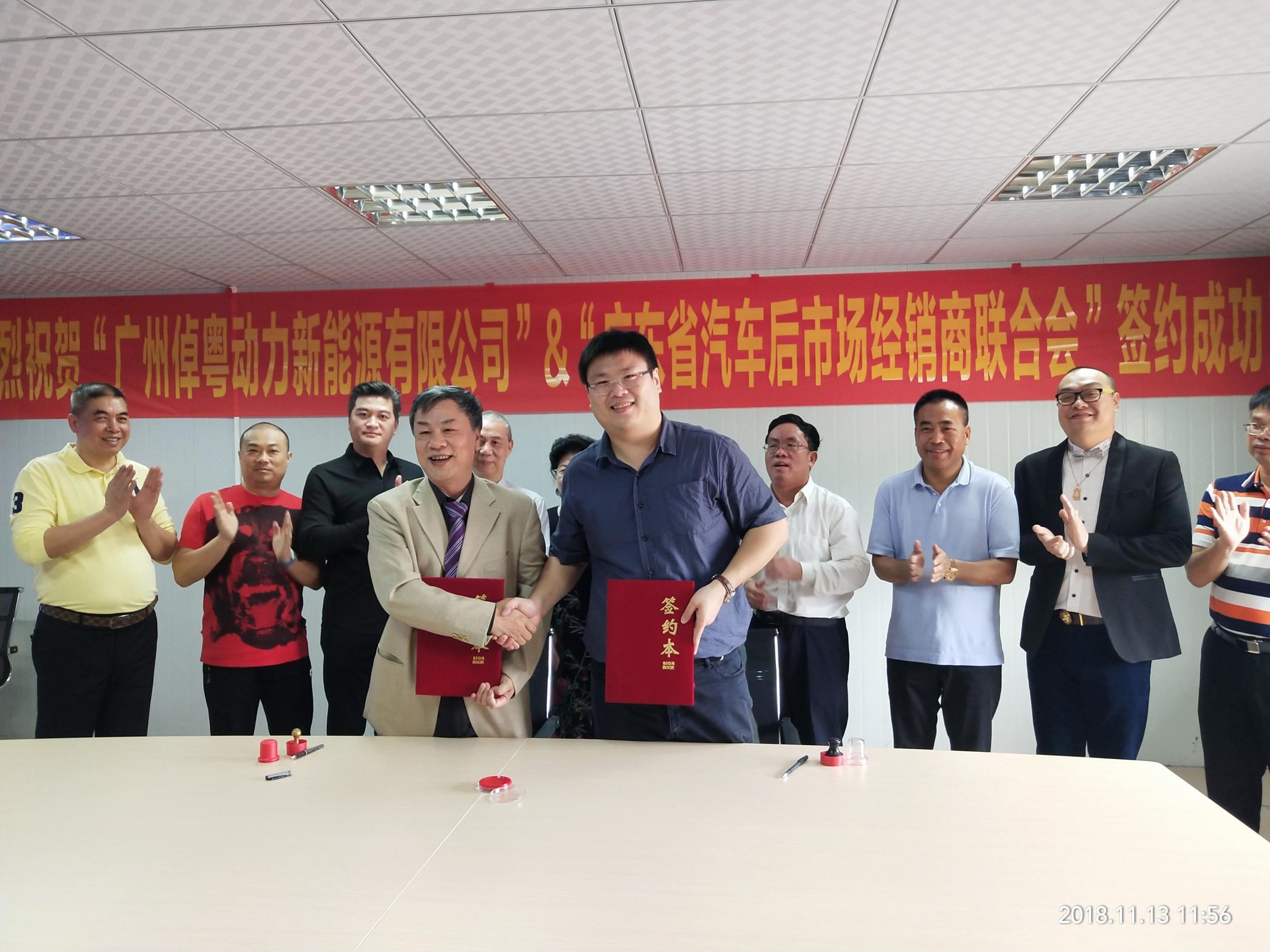 與廣東省汽車后市場商聯會簽約儀式