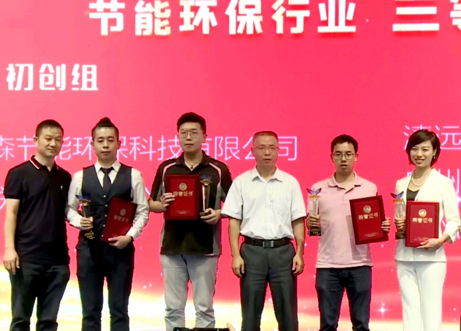 喜訊!倬粵動力榮獲第九屆中國創新創業大賽(廣東賽區)節能環保行業決賽三等獎