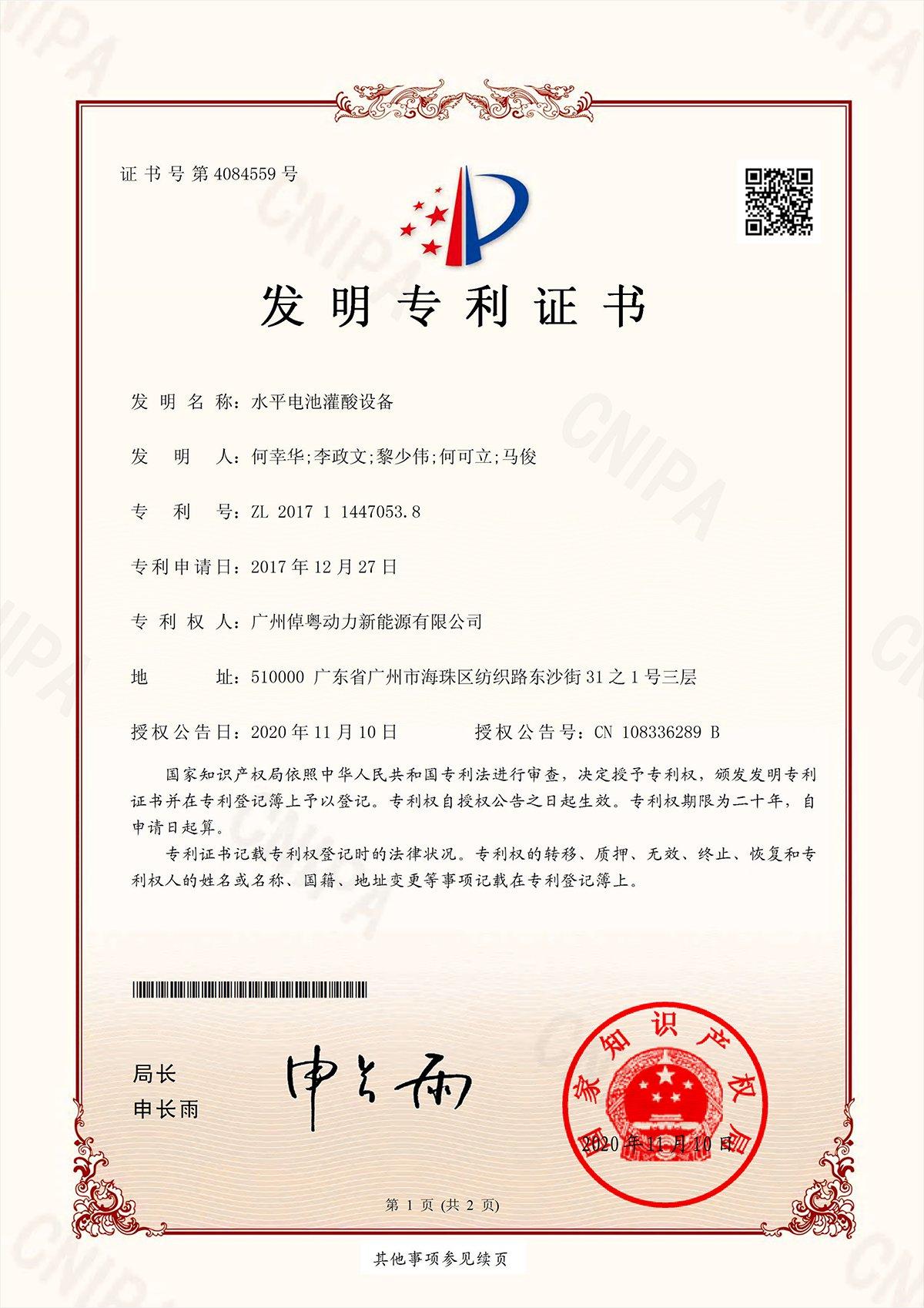 發明專利證書:一種灌酸設備