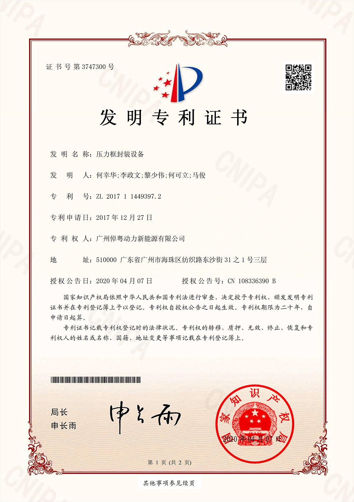發明專利證書:壓力封框設備