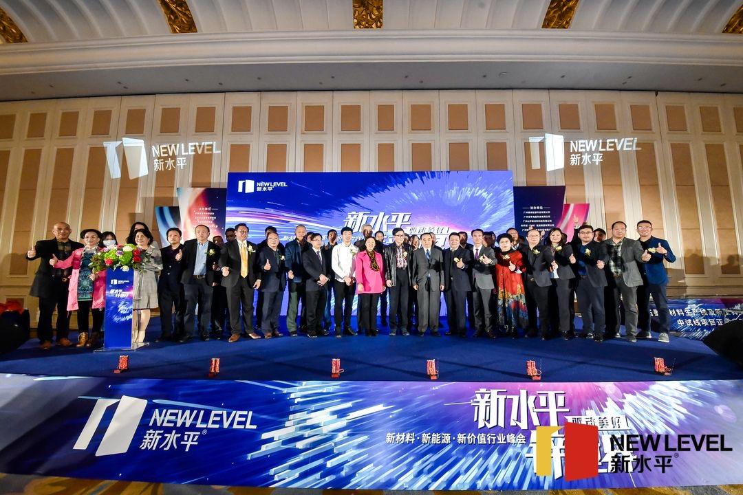 廣州倬粵新材料、新能源、新價值行業峰會成功舉辦