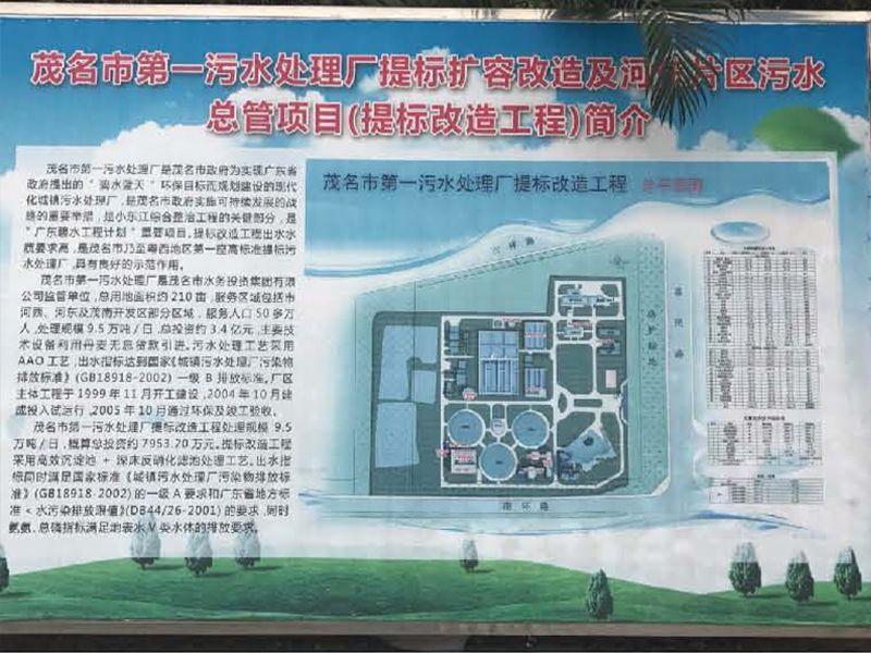 茂名市第一污水處理廠