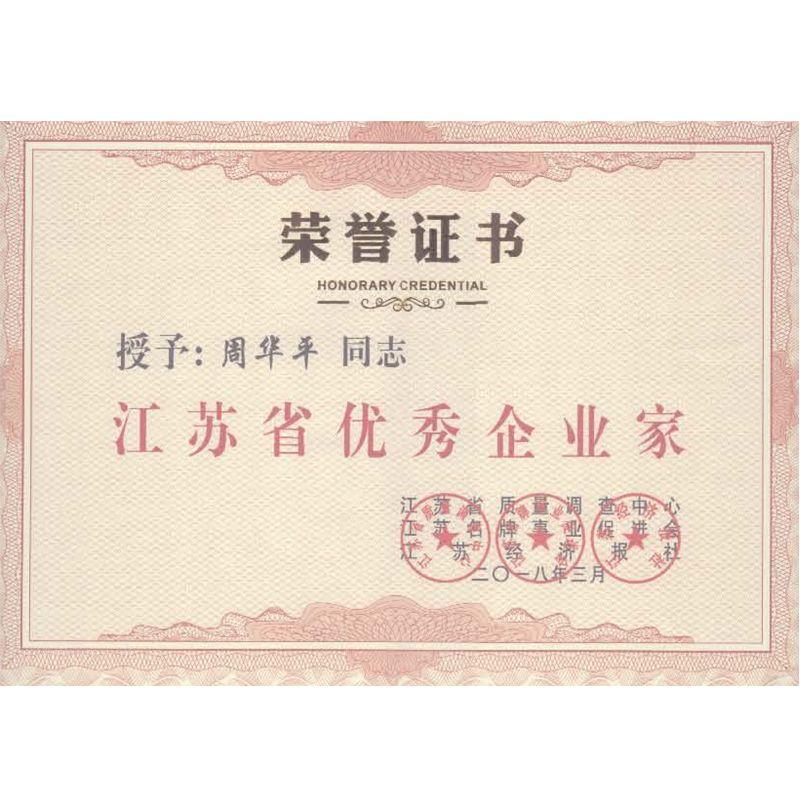 江苏省优秀企业家