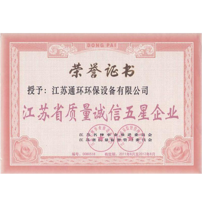 江苏省质量诚信五星企业