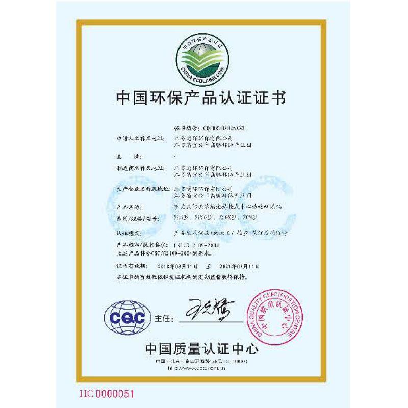 中国环保产品认定证书