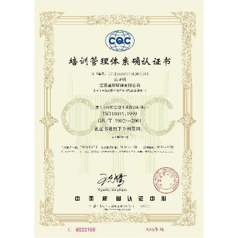 培训管理体系确认证书