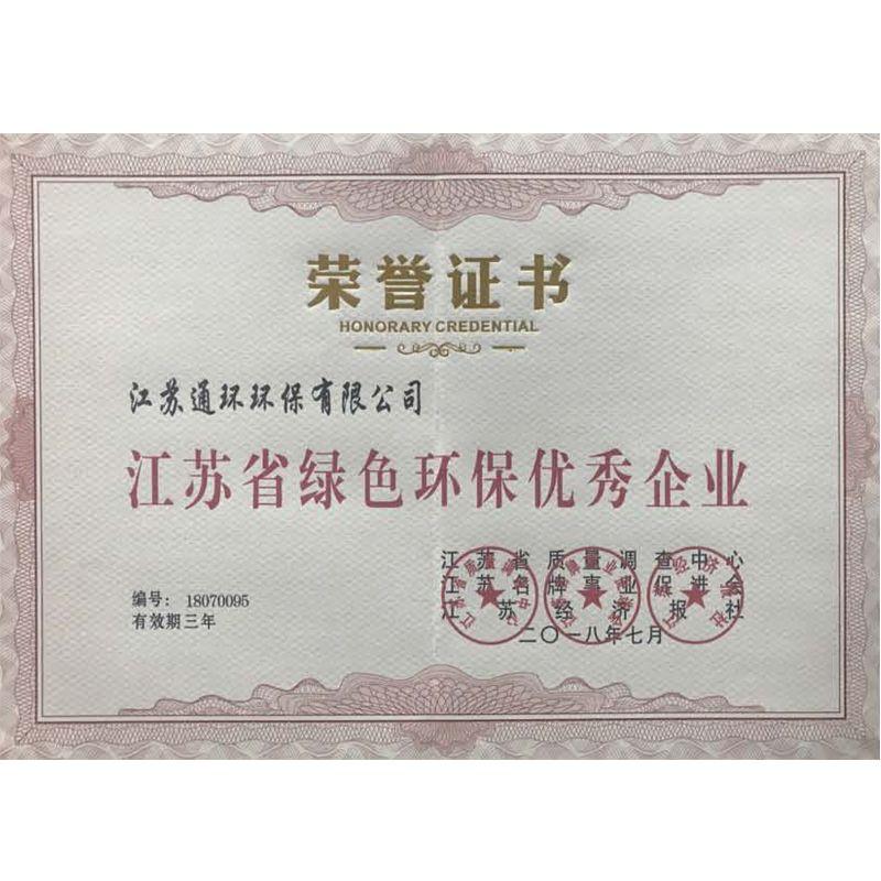 江苏省绿色环保优秀企业家