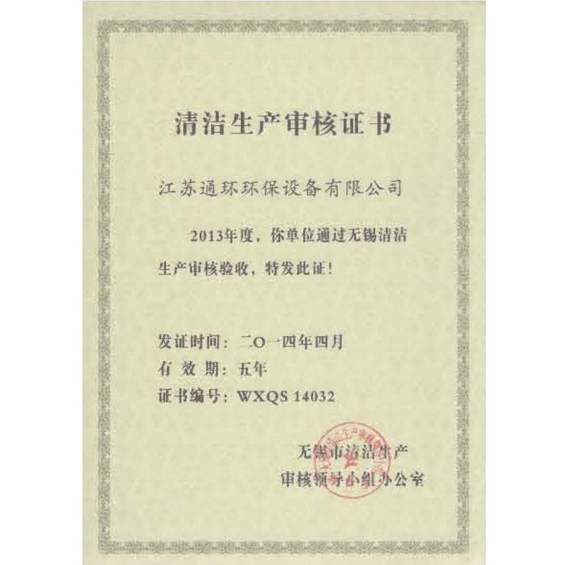 清洁生产审核证书