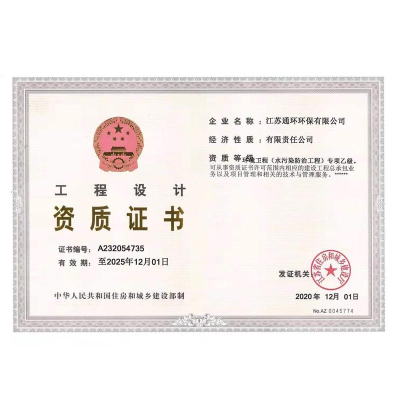 威尼斯3775网站设计资质证书