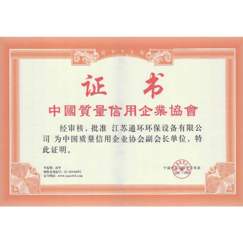 中国质量信用企业协会