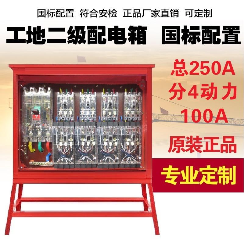 重庆建筑配电箱