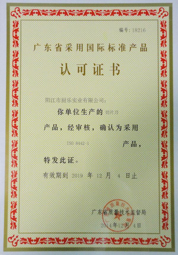 生产标准号证书