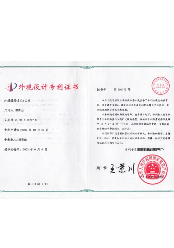 龙虾柄专利