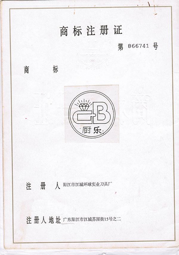 注册证书02