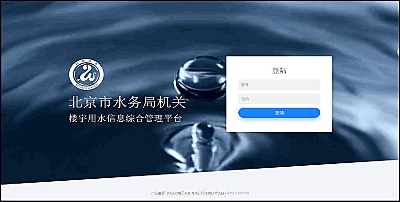 走在前列 当好标杆 率先示范 ——记北京市水务局节水机关建设