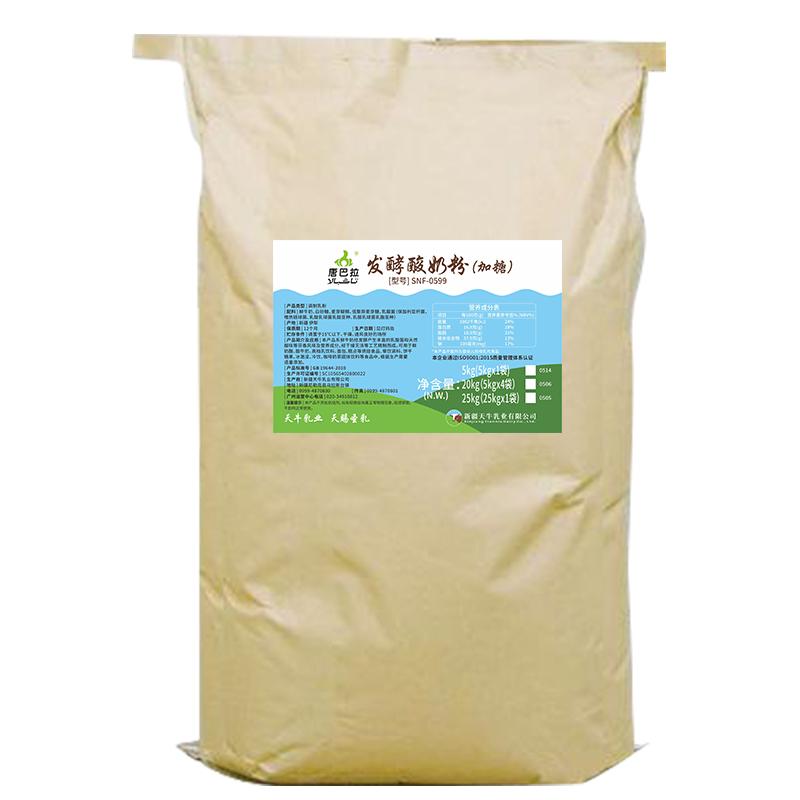 发酵酸奶粉 加糖 25kg SNF-599