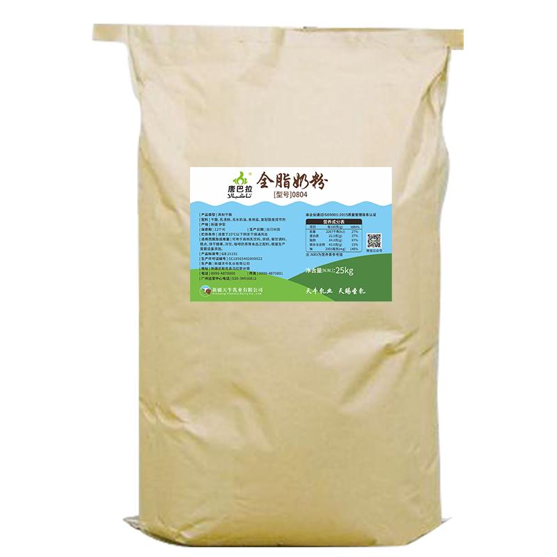 全脂乳粉25kg RF-0804