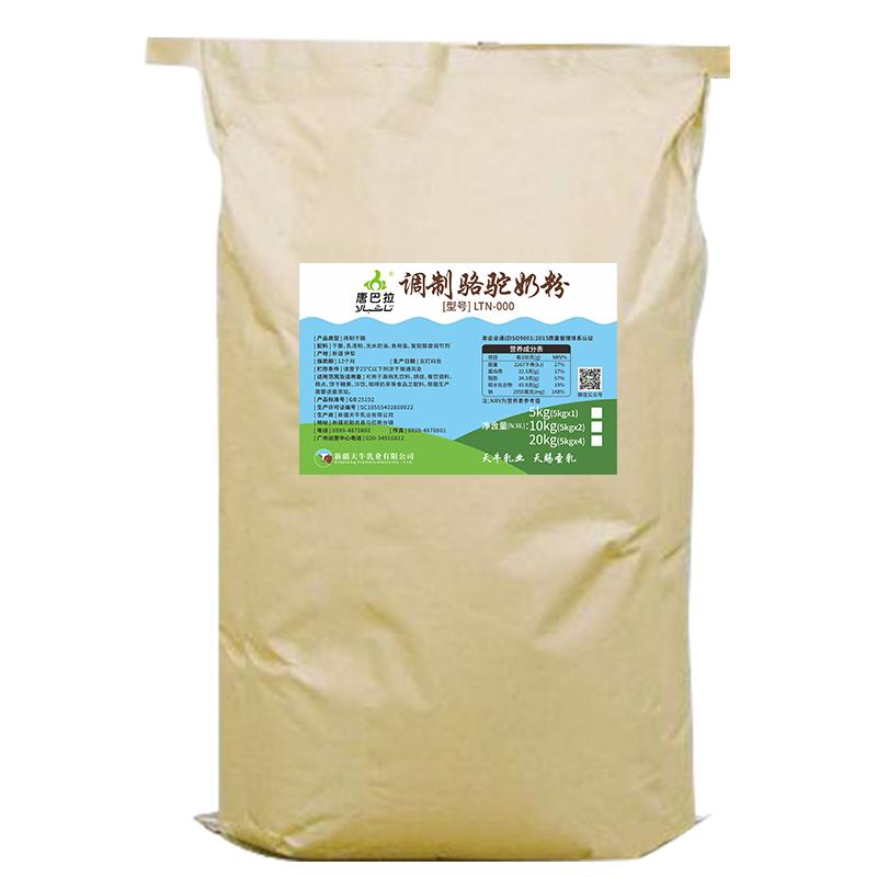 调制骆驼奶粉25kg