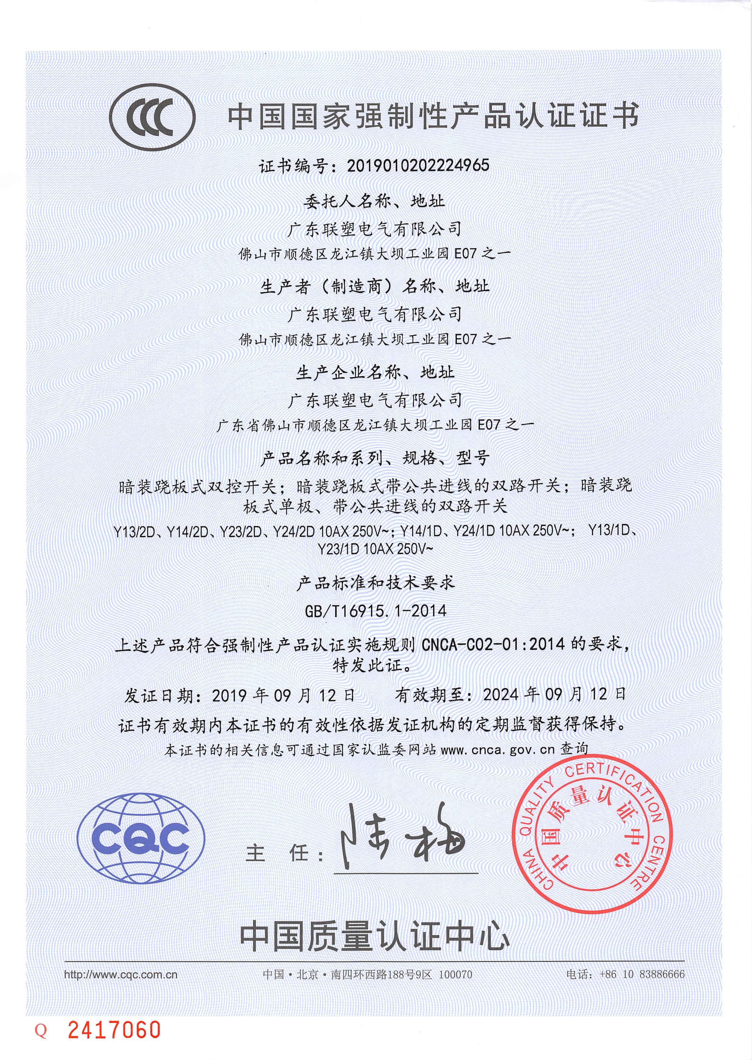 卓壹系列产品3C认证