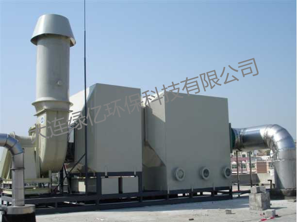 大连海外华昇电子科技有限公司 VOC 废气处理项目
