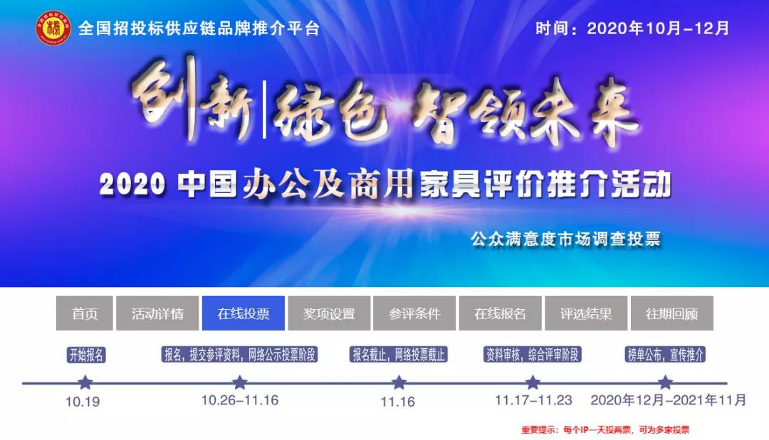 """热烈祝贺:安徽百仪家具有限公司""""百仪""""品牌荣膺"""
