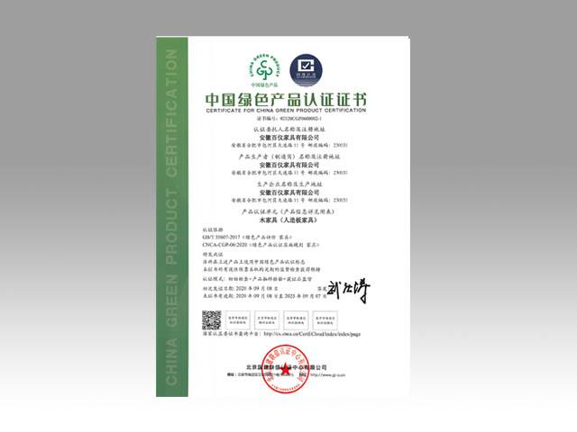 中国绿色产品认证证书