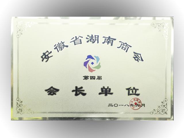 安徽省湖南商会会长单位