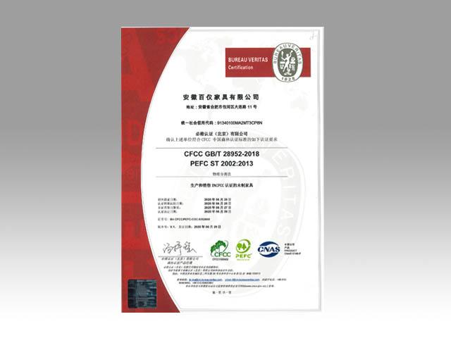 中国森林认证证书