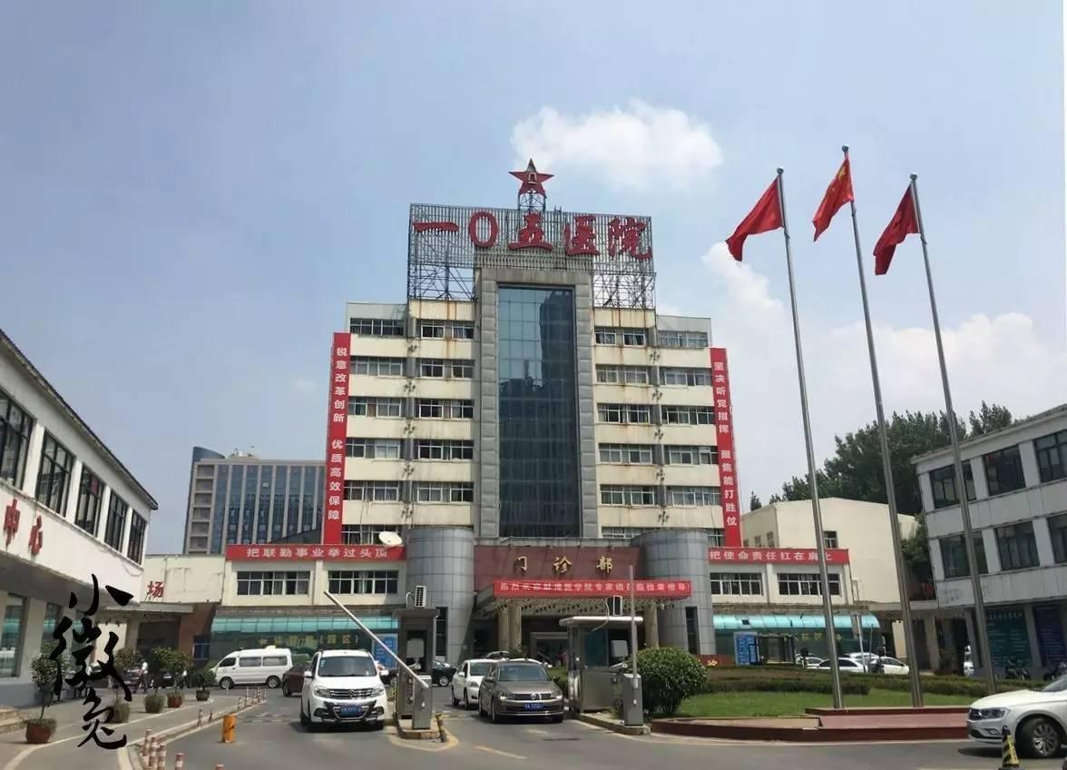 解放军105医院