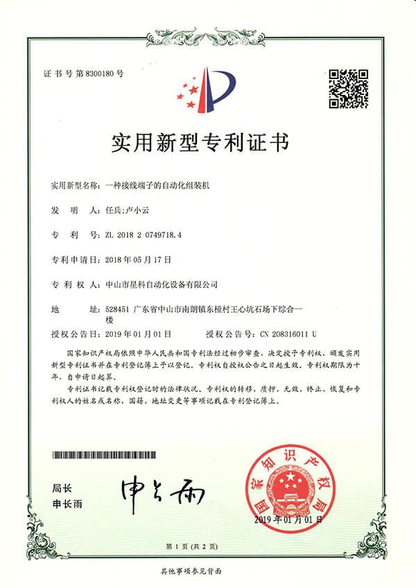 接线端子-专利