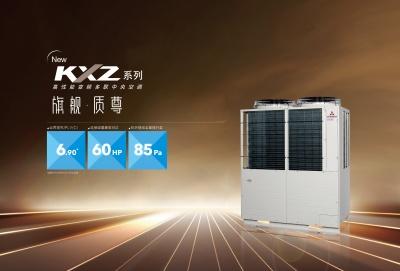 三菱重工KXZmini变频多联中央空调