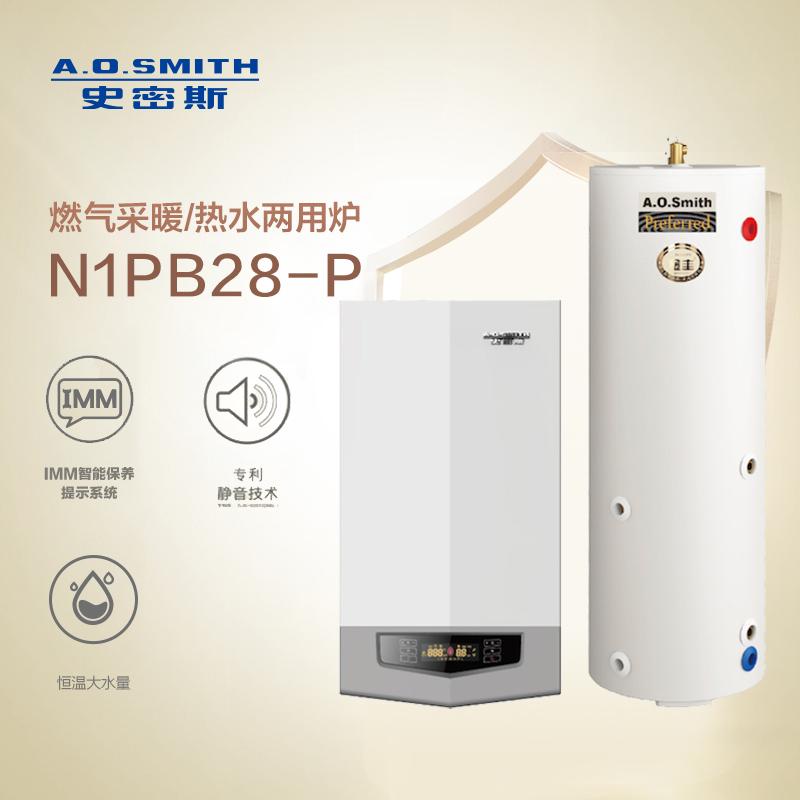 A.O.史密斯采暖 恒温多点大热水采暖系统 N1PB28-P采暖炉
